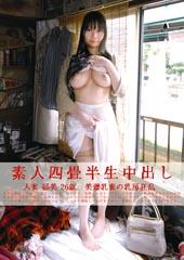素人四畳半生中出し 人妻 郁美 26歳 美爆乳妻の乳房狂乱