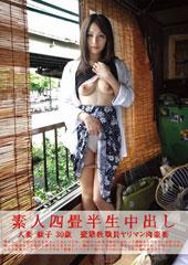 素人四畳半生中出し 人妻 綾子 30歳 変態教職員ヤリマン肉壷妻
