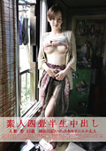 素人四畳半生中出し 人妻 香 33歳 神田川沿いの山本モナニエル夫人
