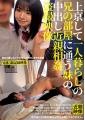 上京して一人暮らしの兄の部屋に通う妹の中出し近○相姦盗撮映像
