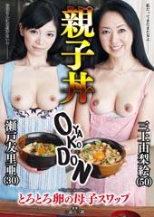 親子丼 とろとろ卵の母子スワップ 三上由梨絵・瀬戸友里恵