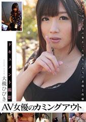 AV女優のカミングアウト! 大槻ひびき26歳