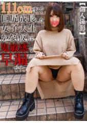 【個人撮影】111cmまで巨尻成長した女子大生かな(仮)は鬼敏感で早漏です。