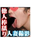 【個人撮影】「旦那の性処理ばかりで…」と欲求不満な人妻にフェラで性処理させてみました。【4K撮影】