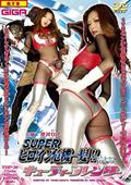スーパーヒロイン危機一髪!!Vol.26 キューティーフレンダー 澄川ロア