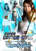 スーパーヒロイン危機一髪!!Vol.31 魔力戦隊ミスティーレンジャー 森下さくら