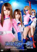 スーパーヒロイン危機一髪!!Vol.43 ナイトフィーバーV ミス★エクシード編 永沢まおみ
