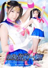 スーパーヒロイン危機一髪!!Vol.48 美少女戦士セーラーアテナ 深田梨菜