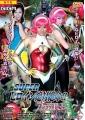 スーパーヒロイン絶対絶命!!Vol.08 プリティーハート七変化