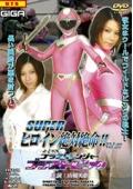 スーパーヒロイン絶対絶命!!Vol.21 風雷戦隊ブラストレンジャー ブラスとピンク 山城美姫
