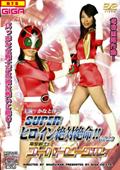 スーパーヒロイン絶対絶命!!Vol.23 電撃戦士スーパービーグル かなと沙奈23歳