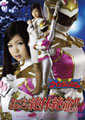 スーパーヒロイン絶体絶命!!Vol.33 天翔戦隊ウィングレンジャー ホワイトウィング編 本宮しおり