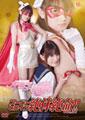 スーパーヒロイン絶体絶命!!Vol.37 美少女仮面オーロラ プリエール 早坂愛梨