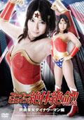 スーパーヒロイン絶体絶命!!Vol.42 鉄腕美女ダイナウーマン編 遥めぐみ