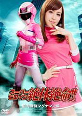 スーパーヒロイン絶体絶命!!Vol.45 磁力戦隊マグナマン編 あいかわ優衣