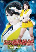 スーパーヒロイン絶体絶命!!Vol.47 銀河特捜キャリバー編 春原未来