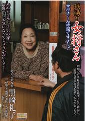 銭湯の女将さん 女将さーん時間ですよ! 黒崎礼子