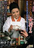 下町おでん屋の女将さん 今夜は二人っきりで飲み明かしましょうネッ! 神津千恵子