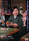 下町居酒屋の女将さん 海の幸料理が自慢ですの・・・私の秘貝もツマんで呑んで! 瀬川じゅん