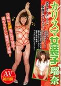 カリスマ女装子 瑠奈 姿はオンナで股間はオトコ