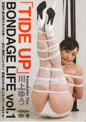 「TIDE UP」 BONDAGE LIFE VOL.1