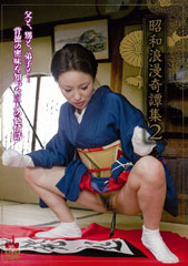 昭和浪漫奇譚集2