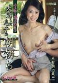 中出し手ほどき 失恋した息子の朝勃ち 木村梢53歳