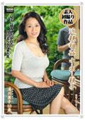 近〇相姦 中出し親子 湯川麗子53歳