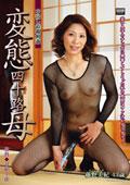 中出し近親相姦 変態四十路母 藤野美紀 43歳