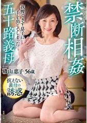 禁断相姦 我慢できず息子に手を出してしまった五十路義母 磯山恵子 56歳