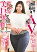 旦那に内緒で初撮りAVデビュー マシュマロ美巨尻人妻・栗生しほ 39歳