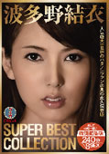 波多野結衣SUPER BEST COLLECTION