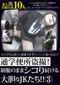 通学便所盗撮!制服のままシコリ続ける大胆なJKたち!!3