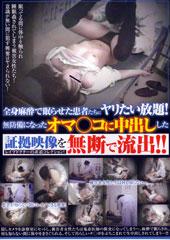 全身麻酔で眠らせた患者たちにヤリたい放題!無防備になったオマ○コに中出しした証拠映像を無断で流出!!