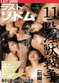 ラストソドム 11匹淫獣戦争【前篇】