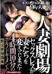 人妻劇場 セックスレスが妻たちを変えてしまった・・不実な性行為を繰り返す9人の人妻たち 4時間10分のポルノドキュメント