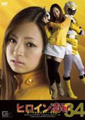 ヒロイン凌辱Vol.34 ガードレンジャーイエロー編