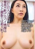 美奈子 人妻