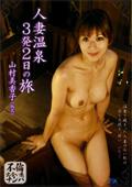 人妻温泉 3発2日の旅 山村美香子(仮名)