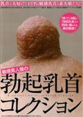 敏感素人娘の勃起乳首コレクション