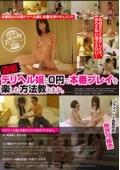 盗撮 デリヘル嬢と0円で本番プレイを楽しむ方法教えます。