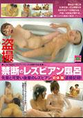 盗撮 禁断のレズビアン風呂