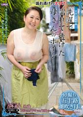 中出し近親相姦 洗濯で濡れて透けた母さんのボイン 吉本晶子 51歳