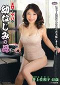 エロくてケバい幼なじみの母 井上佐和子 45歳