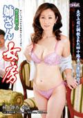 会社の部下の姉さん女房 秋山静香 43歳