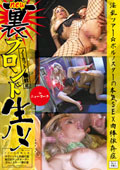裏ブロンド生ハメ 淫乱ツアー☆ポルノスターの本気SEX肉棒依存!