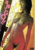 全裸でGO!!
