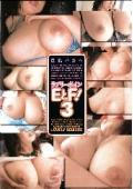 ラブリーボイン EとF! 3