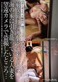 家族旅行で海水浴に来たのに海の家に引き籠っている人妻を望遠カメラで盗撮したところ…