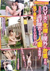 DV夫に全裸で屋外に放置され、コソコソ逃げ隠れする人妻を発見!見て見ぬふりをしていたら…!?